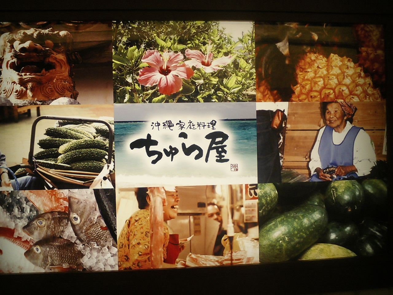 沖縄そば ちゅら屋