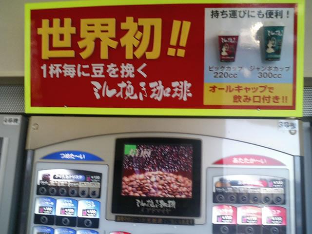 世界初!1杯毎に豆を挽く自動販売機