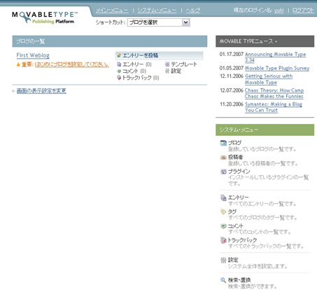 Movable Type 3.34 英語版 First Weblog