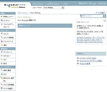 Movable Type 3.34 英語版 日本語メニュー