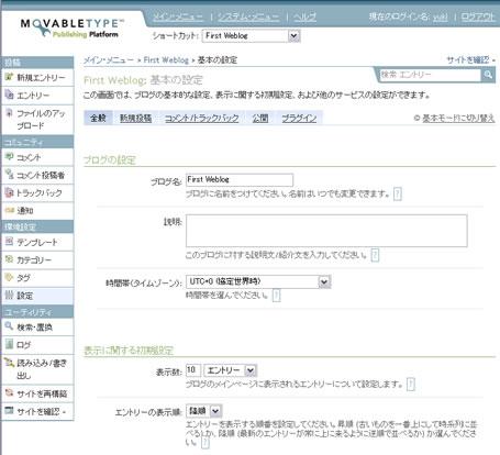 Movable Type 3.34 英語版 ブログ設定
