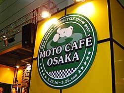 23rd 大阪モーターサイクルショー 2007