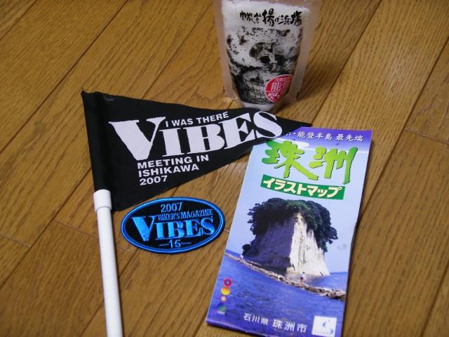 THE 15th VIBES MEETING in ISHIKAWA-SUZU 2007 第15回バイブズミーティング石川県珠洲市 -能登半島