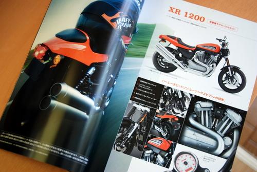 XR1200が登場 - ハーレーダビッドソン2009カタログ