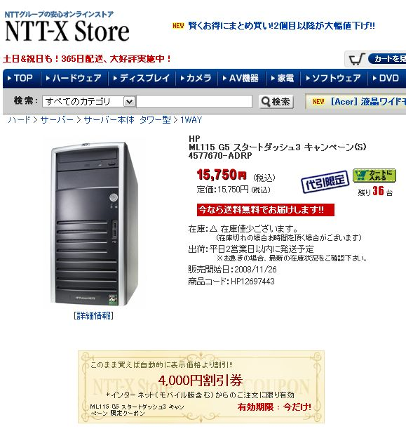 NTT-X Store hp ML115 G5