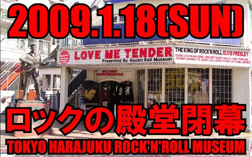 2009.1.18[SUN] ロックの殿堂閉幕 TOKYO HARAJUKU ROCK'N'ROLL MUSEUM