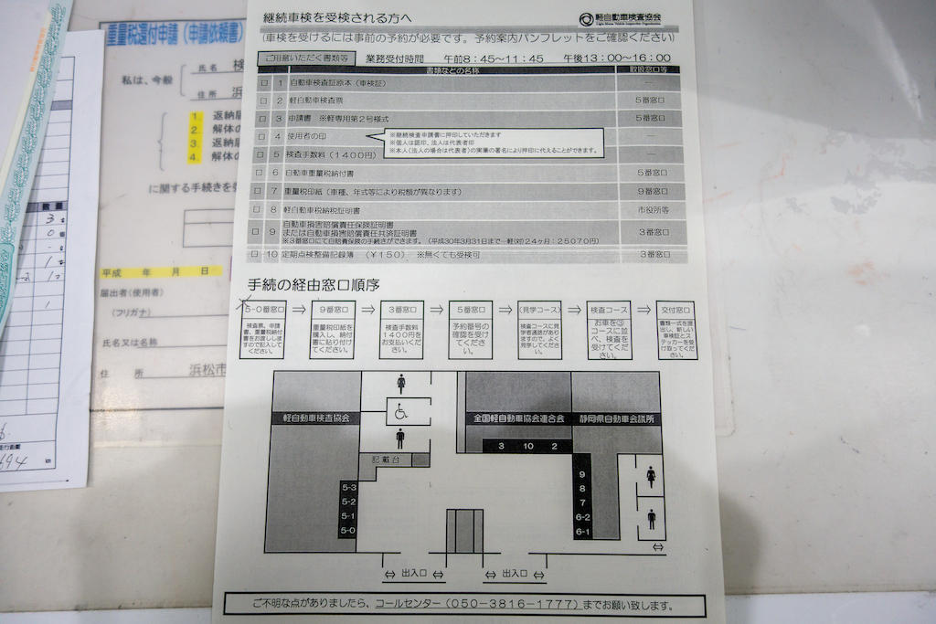 20190518_軽自動車車検の必要書類と流れ
