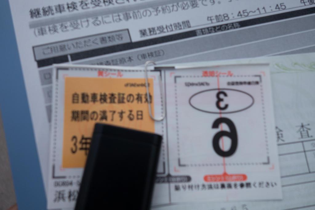 20190518_車検通過